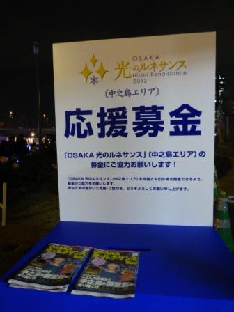 OSAKA光のルネサンス13