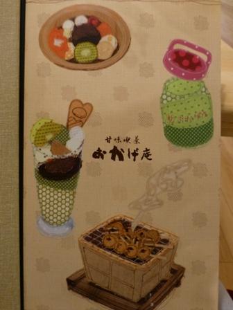 甘味喫茶おかげ庵4