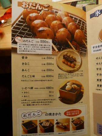 甘味喫茶おかげ庵6