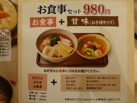 甘味喫茶おかげ庵8