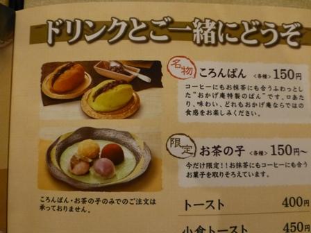甘味喫茶おかげ庵10
