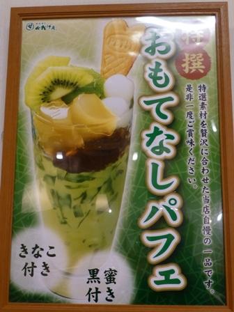 甘味喫茶おかげ庵25