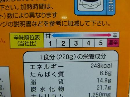 神戸北野亭ビーフカリー8