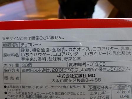 大阪限定チロルチョコ8