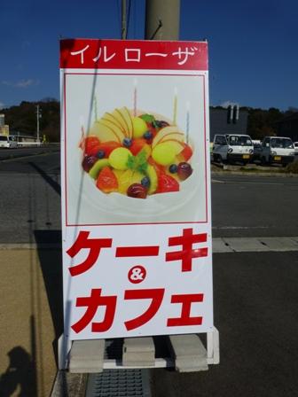 徳島洋菓子倶楽部イルローザ18