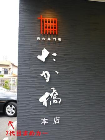 佐賀牛コロッケ1