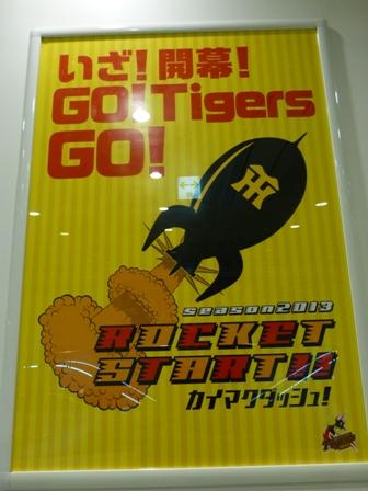 阪神中日京セラドーム6