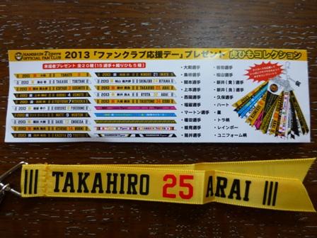 京セラドーム野球観戦お土産編5