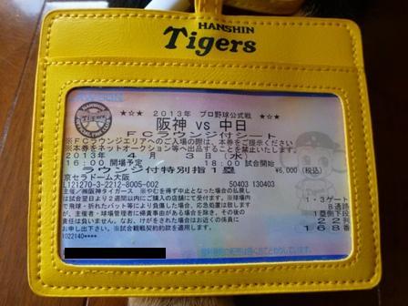 京セラドーム野球観戦お土産編9