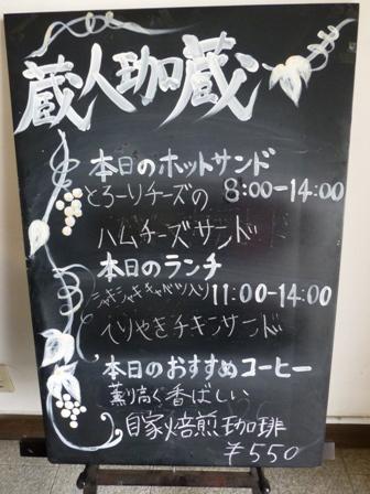 珈琲蔵人3
