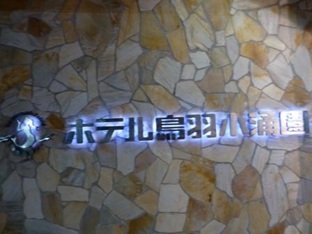 ホテル鳥羽小涌園お食事18