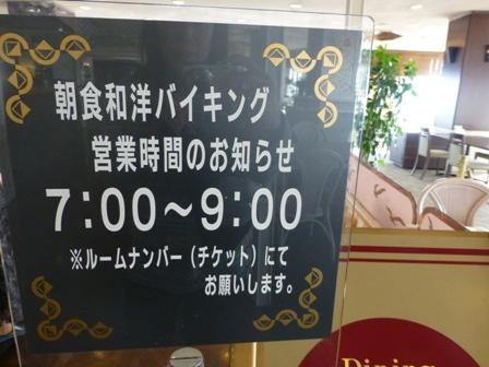 ホテル鳥羽小涌園お食事19