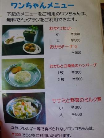 DOGcafe あぽろ1