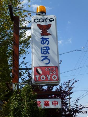 DOGcafe あぽろ18