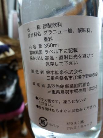 信楽鳥羽伊勢旅行お土産8