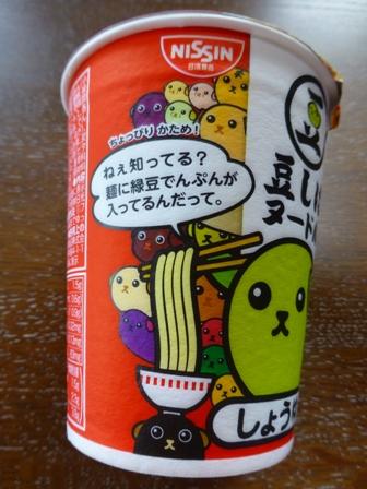 豆しばヌードル10
