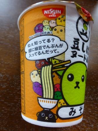 豆しばヌードル14