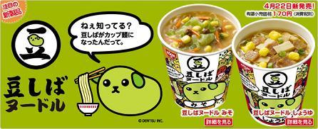 豆しばヌードル3
