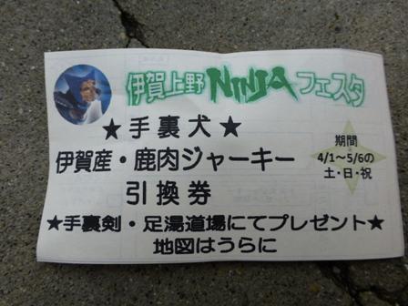 忍者犬変身23