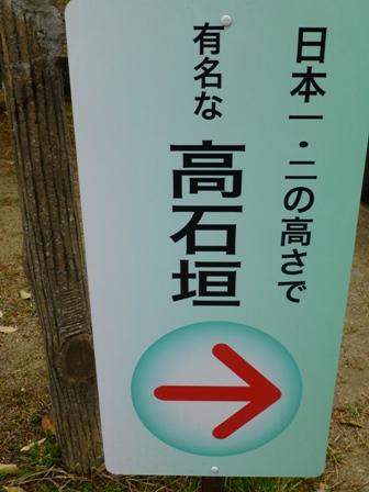 上野城20