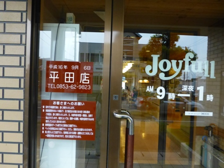 ジョイフル平田店3