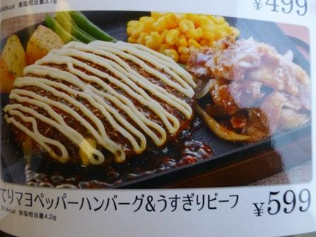 ジョイフル平田店5