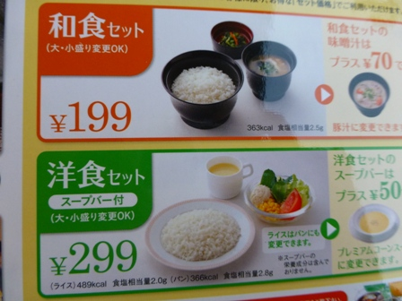 ジョイフル平田店6
