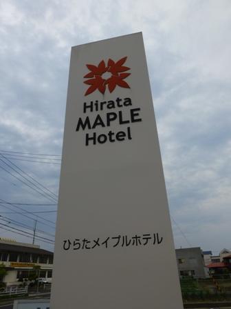 ひらたメイプルホテル2