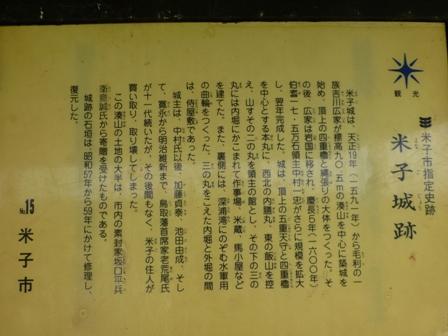 米子城跡9
