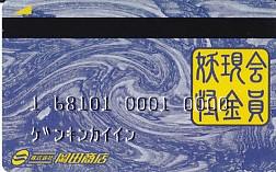 岡田商店妖怪現金会員2