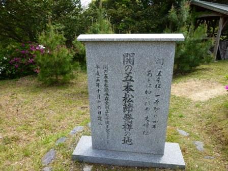 関の五本松公園16