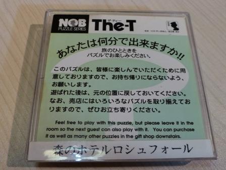 木のパズル 『The-T』1