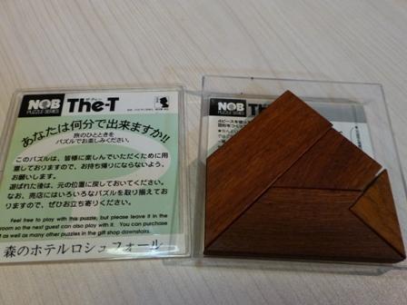 木のパズル 『The-T』2