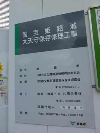 姫路城大天守保存修理期間中12