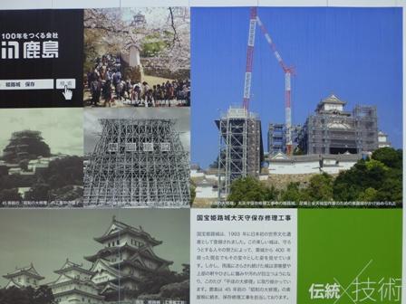 姫路城大天守保存修理期間中14