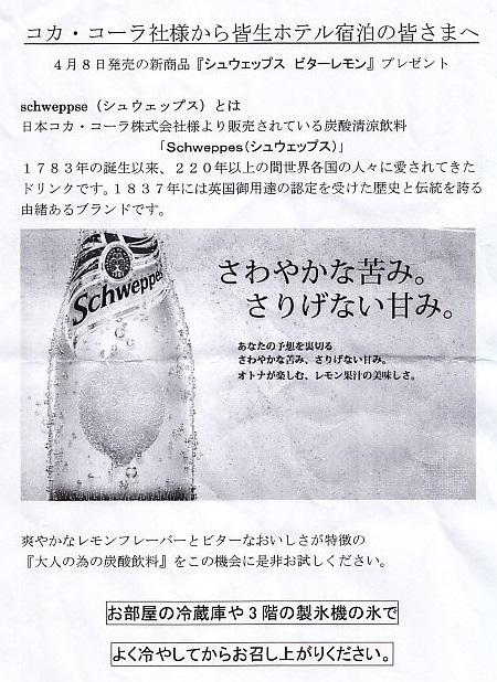 2013GW旅行お土産1