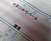 +++ りり☆Blog evolution +++ 広島在住OLの何かやらかしてる日記w(*゜o゜*)w-DVC00098.jpg