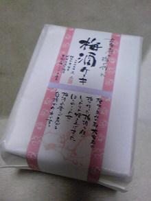 +++ りり☆Blog evolution +++ 広島在住OLの何かやらかしてる日記|д´)チラッ-DVC00331.jpg