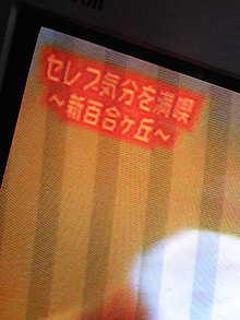 +++ りり☆Blog evolution +++ 広島在住OLの何かやらかしてる日記(・ω・)-DVC00107.jpg