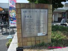 +++ りり☆Blog evolution +++ 広島在住OLの何かやらかしてる日記(・ω・)-20090502_061.jpg