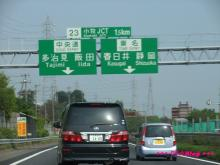 +++ りり☆Blog evolution +++ 広島在住OLの何かやらかしてる日記(・ω・)-20090502_072.jpg
