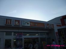 +++ りり☆Blog evolution +++ 広島在住OLの何かやらかしてる日記(・ω・)-20090502_089.jpg