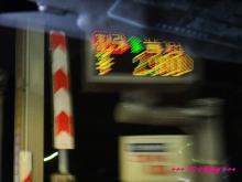 +++ りり☆Blog evolution +++ 広島在住OLの何かやらかしてる日記(・ω・)-20090502_126.jpg