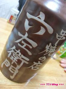 +++ りり☆Blog evolution +++ 広島在住OLの何かやらかしてる日記(・ω・)-20090505_096.jpg