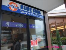 +++ りり☆Blog evolution +++ 広島在住OLの何かやらかしてる日記(・ω・)-20090506_059.jpg