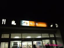 +++ りり☆Blog evolution +++ 広島在住OLの何かやらかしてる日記(・ω・)-20090919_117.jpg