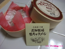 +++ りり☆Blog evolution +++ 広島在住OLの何かやらかしてる日記(・ω・)-20090921_024.jpg