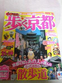 +++ りり☆Blog evolution +++ 広島在住OLの何かやらかしてる日記(・ω・)-DVC00087.jpg