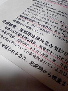 +++ りり☆Blog evolution +++ 広島在住OLの何かやらかしてる日記(・ω・)-DVC00263.jpg