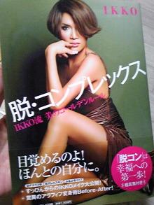 $+++ りり☆Blog evolution +++ 広島在住OLの何かやらかしてる日記(・ω・)-DVC00268.jpg